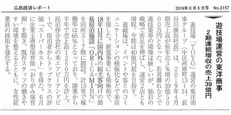 広島経済レポート(2019/6/6号)に掲載されました